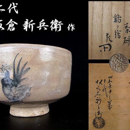 十二代 坂倉 新兵衛 作 鶏画 萩焼 茶碗 茶道具 十二代 表千家 惺斎 箱書