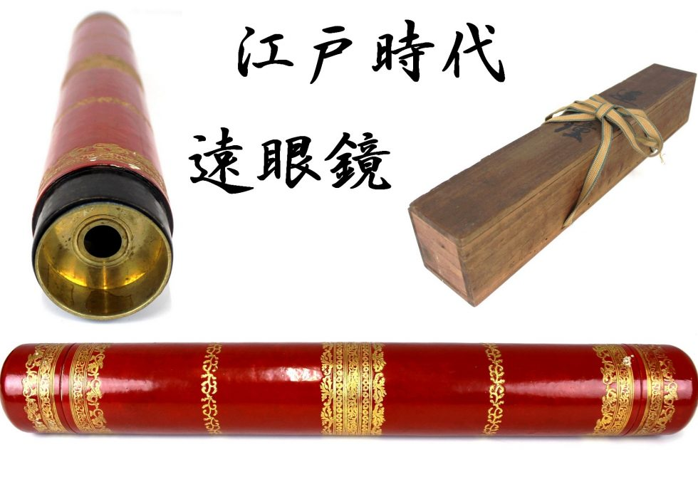 江戸時代 遠眼鏡