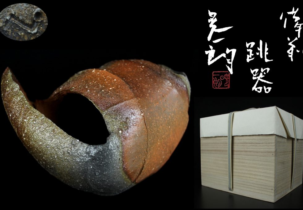 現代作家 伊勢崎 晃一朗 作 備前焼 跳器 花器