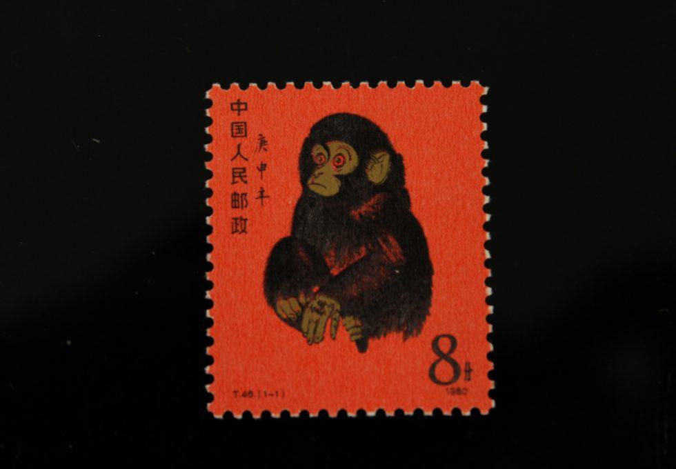 中国人民郵政 8分 庚申年 赤猿