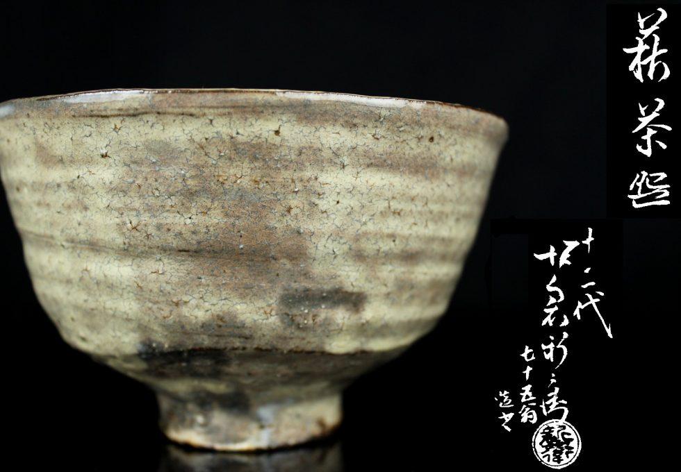 十二代 坂倉 新兵衛 作 萩焼 茶碗 茶道具 共箱