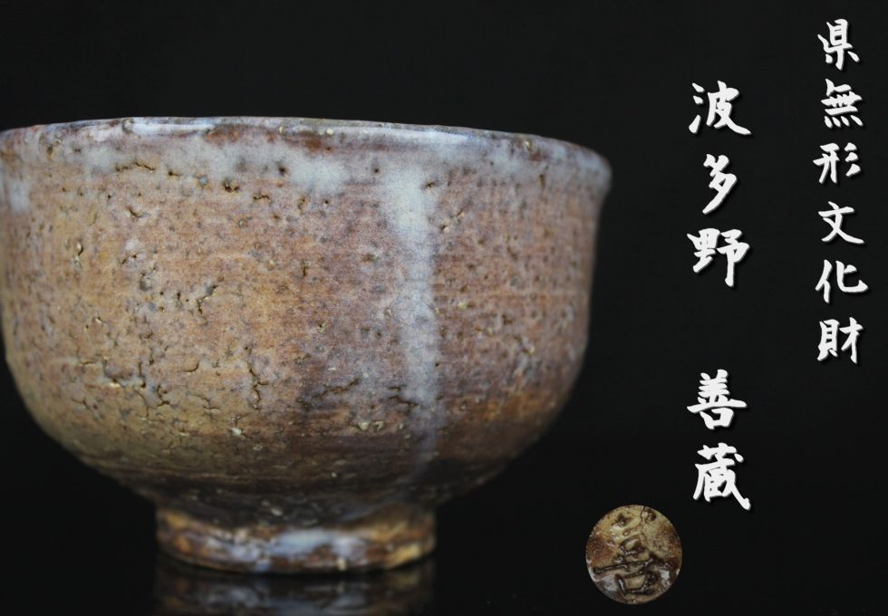 県無形文化財 萩焼 名工 波多野 善蔵 作 茶碗