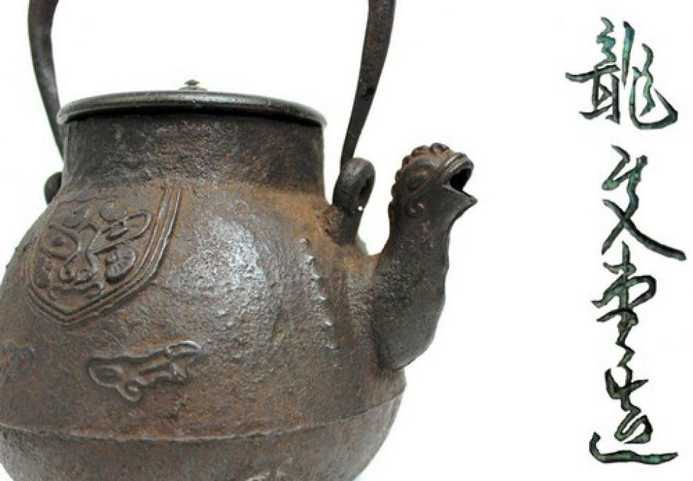 時代茶道具 龍文堂造 獣口 饕餮文 鉄瓶