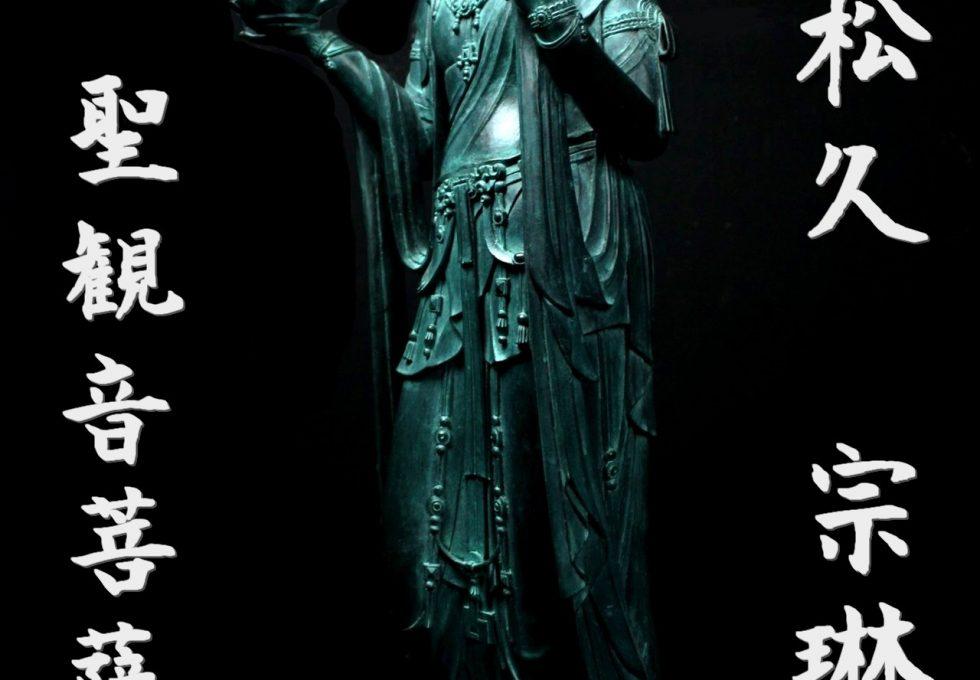 大仏師 松久 宗琳 造 特大銅製 聖観音菩薩立像 高91.5㎝
