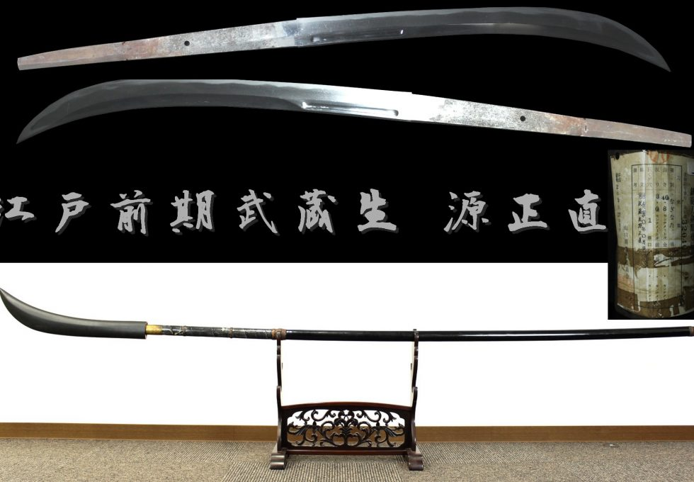 江戸前期 貞享年記 武蔵生 源正直 作 薙刀 40.8㎝ 全長226㎝