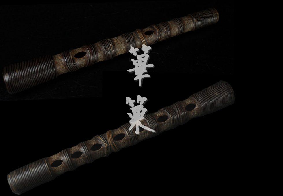 時代和楽器 煤竹 篳篥を買取させていただきました。