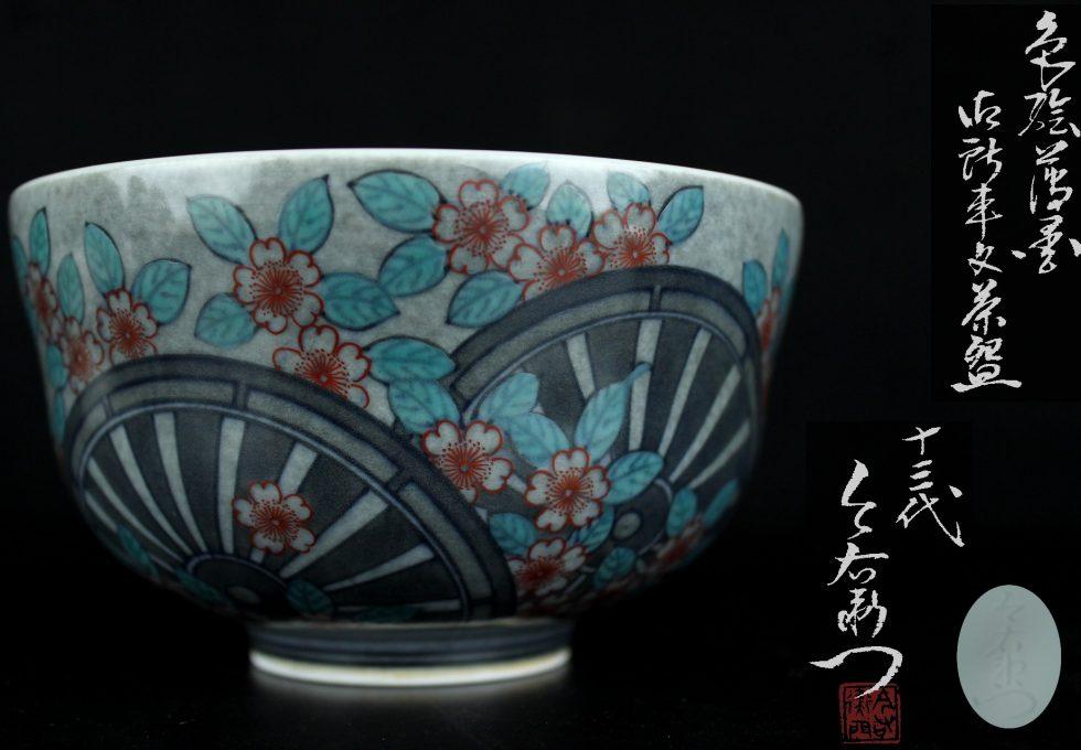 人間国宝 十三代 今泉 今右衛門 本人作 色絵薄墨御所車文茶碗を買取させていただきました。