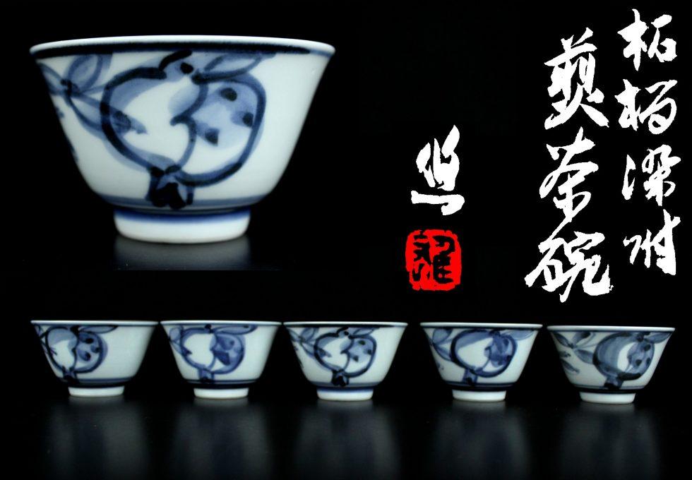 人間国宝 近藤 悠三 作 染付 柘榴文 煎茶椀 5客を買取させていただきました。