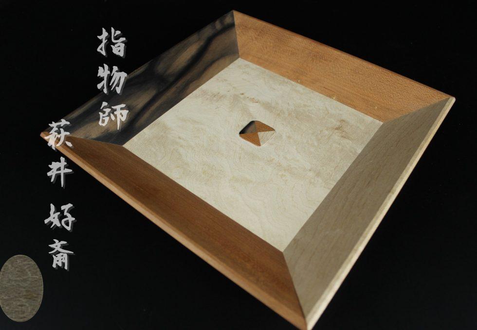 指物師 萩井 好斎 造 三種材 四方盆を買取させていただきました。