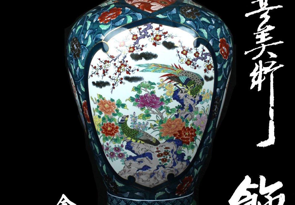 金龍窯博山 沈香壺の買取をさせていただきました。