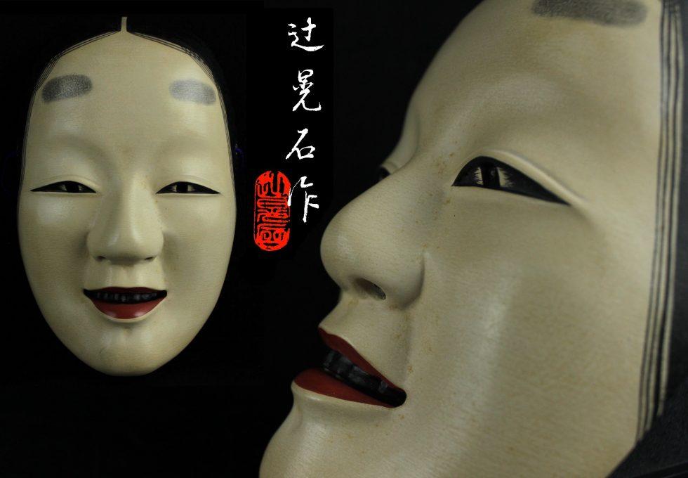 面打師 辻 晃石 作 木彫彩色 能面を買取させていただきました。