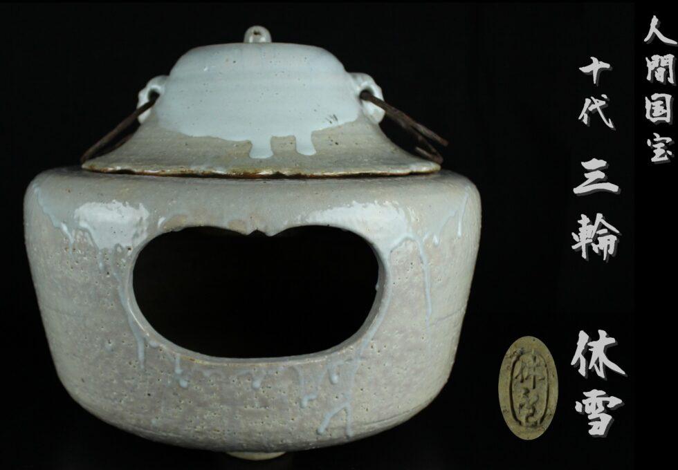 萩焼 人間国宝 十代 三輪 休雪 作 茶釜を買取させていただきました。