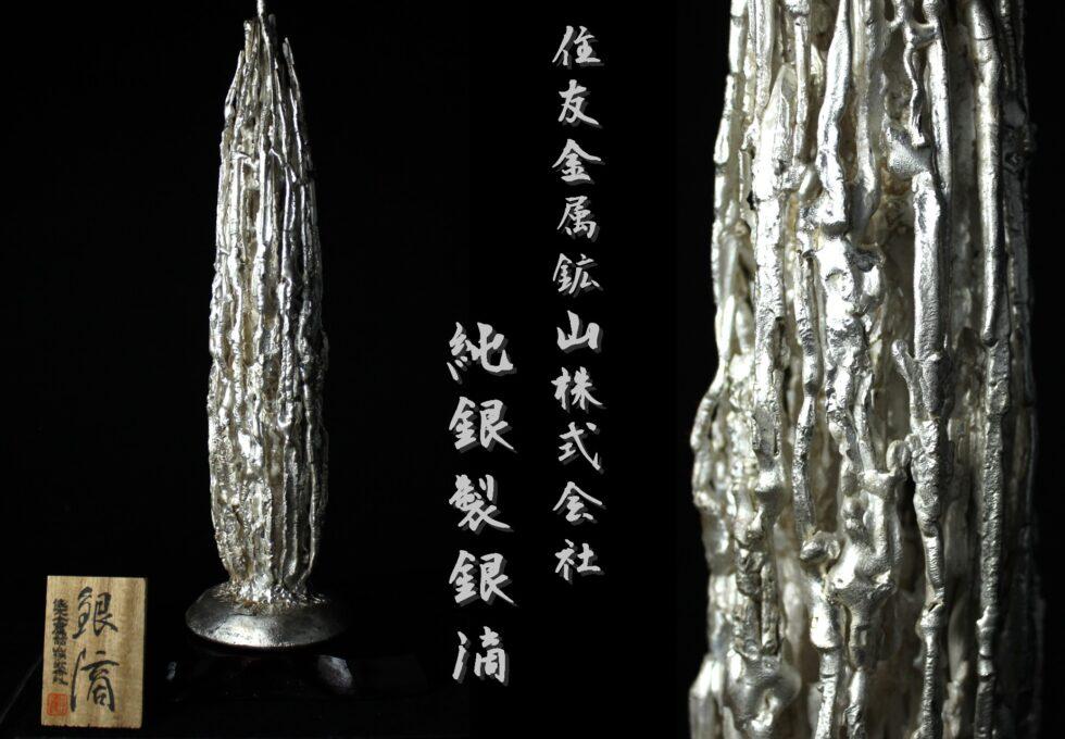 住友金属鉱山株式会社 謹製 純銀製 『銀滴』を買取させていただきました。