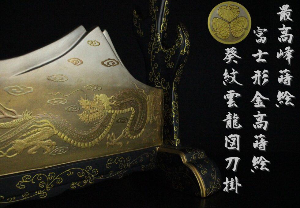 金高盛蒔絵 葵紋雲龍図 富士形刀掛を買取させていただきました。