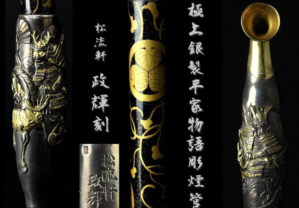 松流軒 政輝 刻 銀製 高浮彫 平家物語武者図 金唐草葵紋 銀煙管を買取させていただきました。