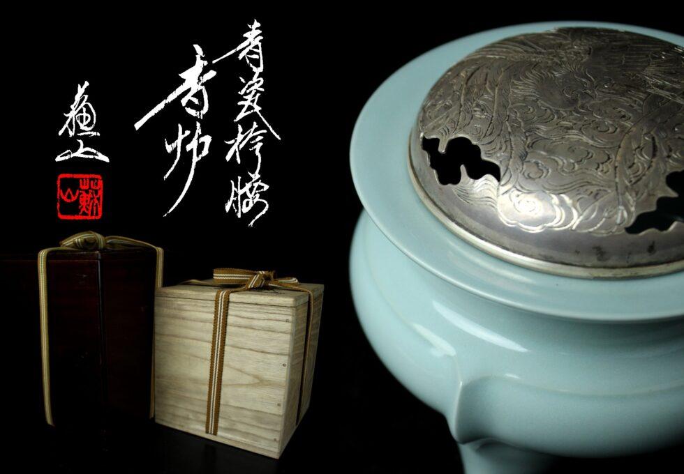 三代 諏訪 蘇山 作 純銀鳳凰文火屋 青磁袴腰 三足香炉を買取させていただきました。