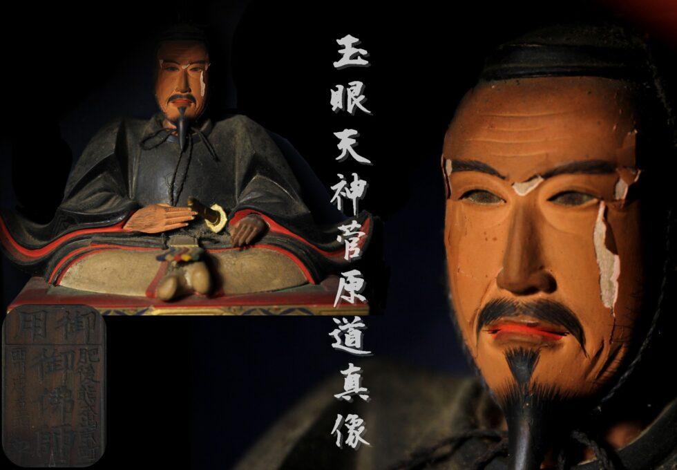 幕末明治期 肥後國 玉眼 彩色木彫 菅原 道真像を買取させていただきました。