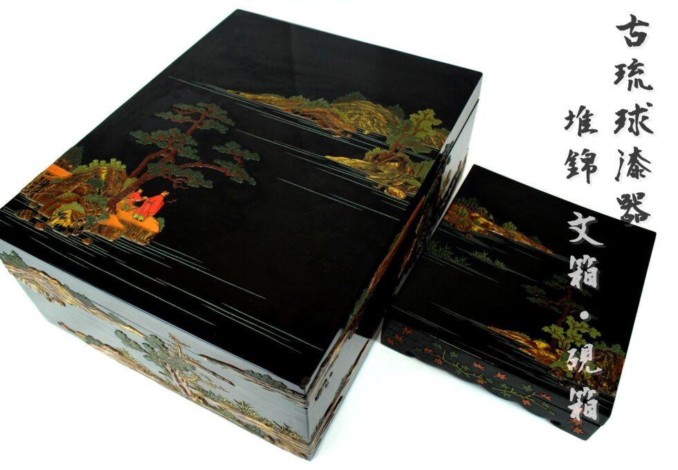 古琉球漆器 存星 堆錦山水人物楼閣図 文箱を買取させていただきました。