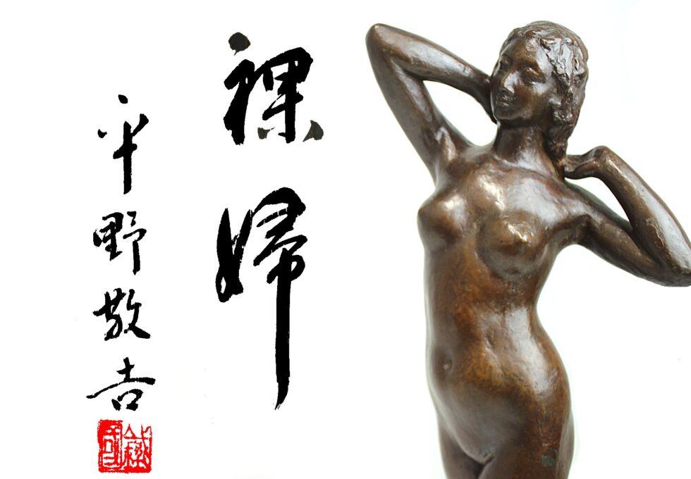 日展評議員 平野 敬吉 (富山) 彫 『裸婦』 ブロンズ像