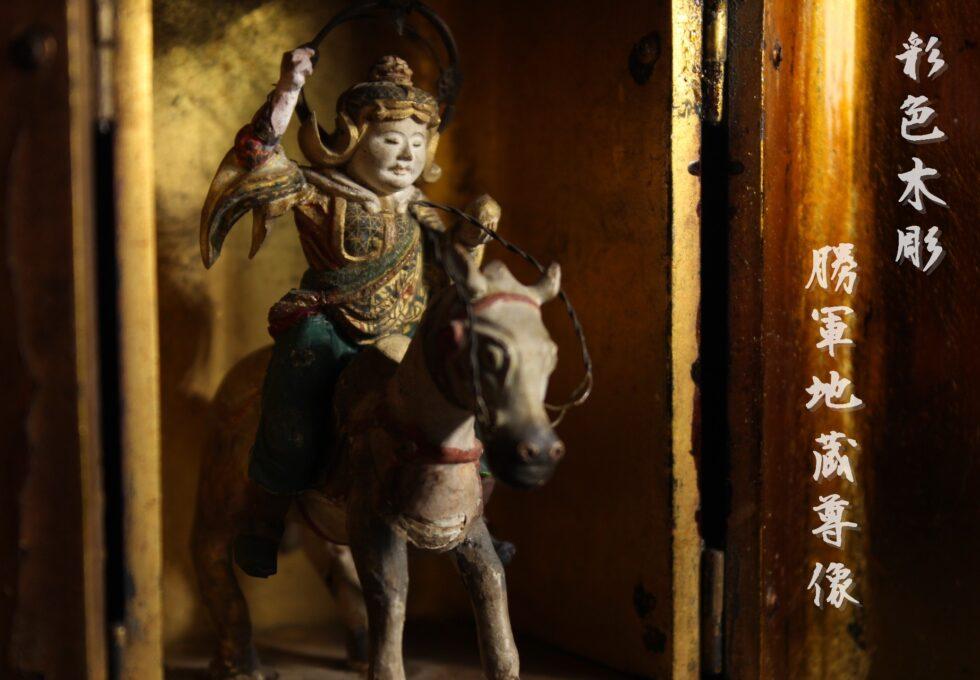 彩色木彫 勝軍地蔵 小仏像