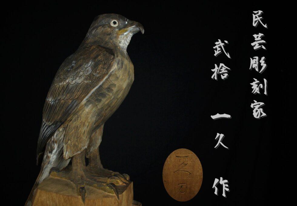 民芸美術 木彫彫刻家 武捨 一久 作品 『鷹』一刀彫