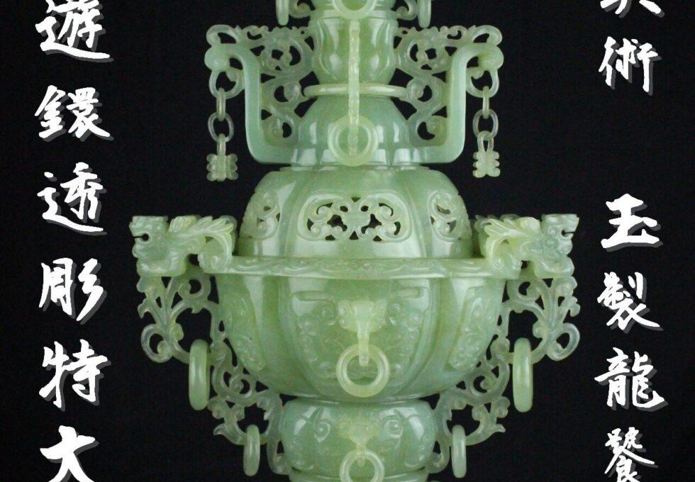 翡翠玉製 獅子饕餮文 遊鐶透彫 特大香炉