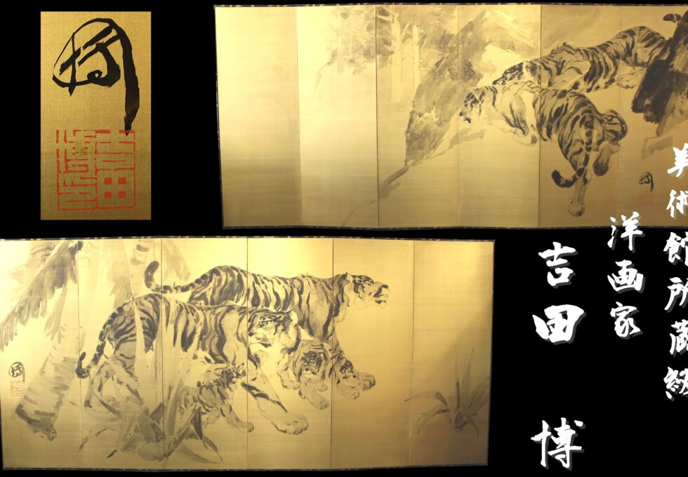 日本画家 吉田 博 筆 墨画 猛虎図 六曲一双 屏風
